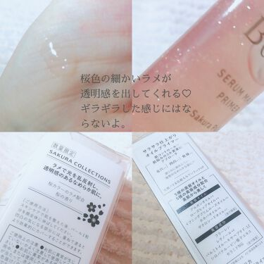 美容液マスクプライマー<サクラペール>/Borica/化粧下地を使ったクチコミ(2枚目)