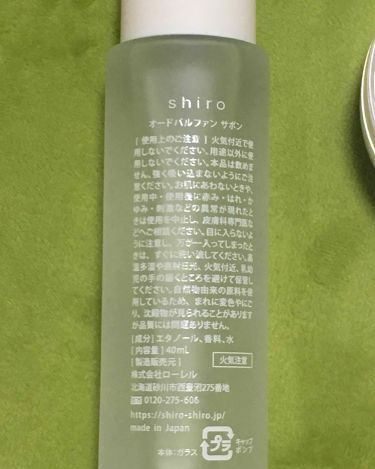 練り香水 サボン/shiro/香水(その他)を使ったクチコミ(2枚目)