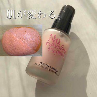 HiYORiさんの「Touch In Solタッチインソルプライマー<化粧下地>」を含むクチコミ