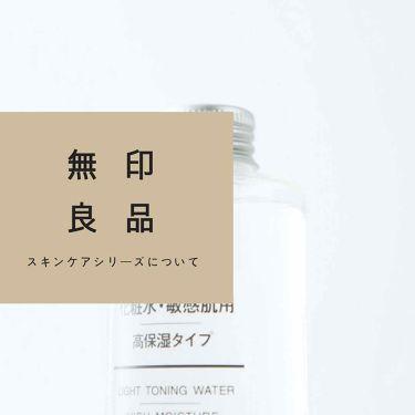 初葉さんの「無印良品化粧水・敏感肌用・高保湿タイプ<化粧水>」を含むクチコミ