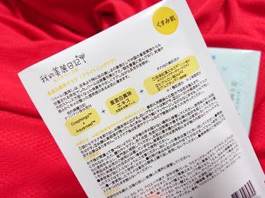我的美麗日記(私のきれい日記)  酒かすマスク/我的美麗日記/シートマスク・パックを使ったクチコミ(2枚目)