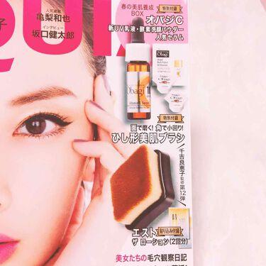 MAQUIA 5月号/MAQUIA (マキア)/雑誌を使ったクチコミ(2枚目)