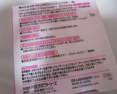 マシュマロフィニッシュパウダー/キャンメイク/プレストパウダーを使ったクチコミ(4枚目)