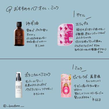 美容液(補修ミルク)もっととてもしっとり/ビューティラボ/アウトバストリートメントを使ったクチコミ(3枚目)