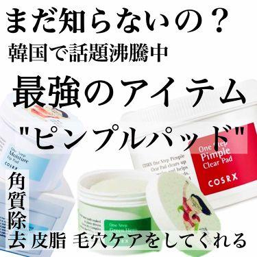 모모_koyagiさんの「COSRXワンステップ モイスチャーアップパッド<その他スキンケア>」を含むクチコミ