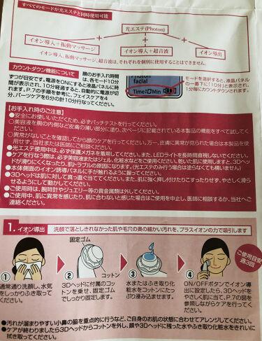 美ルル クラッシィ/belulu/美顔器・マッサージを使ったクチコミ(5枚目)