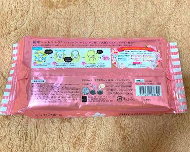 サボリーノ 目ざまシート SA 20(桜の香り)/サボリーノ/シートマスク・パックを使ったクチコミ(2枚目)