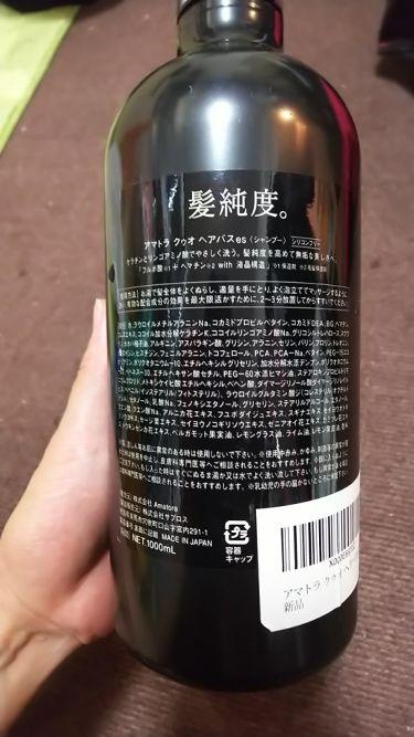クゥオ ヘアバスes/Amatora(アマトラ)/シャンプー・コンディショナーを使ったクチコミ(2枚目)