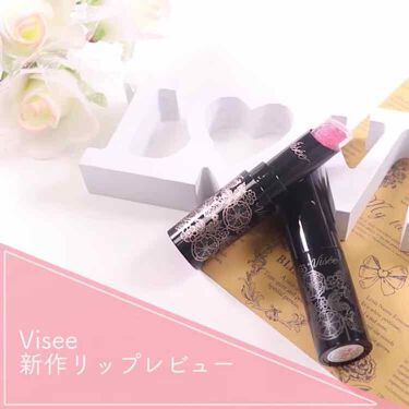 リシェ クリスタルデュオ リップスティック シアー/Visee/口紅を使ったクチコミ(1枚目)