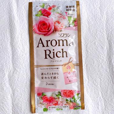 アロマリッチ ダイアナ/ソフラン/香り付き柔軟剤・洗濯洗剤を使ったクチコミ(4枚目)