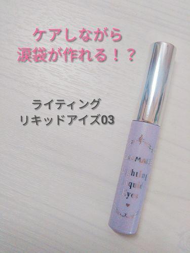mimikoさんの「キャンメイクライティングリキッドアイズ<ジェル・クリームアイシャドウ>」を含むクチコミ