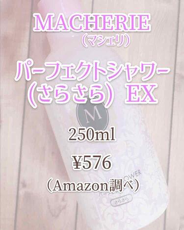 パーフェクトシャワー(さらさら) EX/MACHERIE/プレスタイリング・寝ぐせ直しを使ったクチコミ(2枚目)