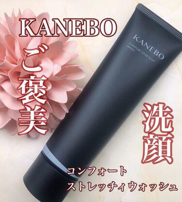 【画像付きクチコミ】KANEBOカネボウコンフォートストレッチィウォッシュご褒美洗顔😊ふわふわの泡立ちでフルーティーフローラルの香りがとても心地いいです。洗い上がりは全くつっぱらずしっとり感があります。乾燥肌なのでこの使用感はとても好きでした☺乾燥肌の人...