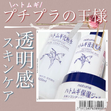 ナチュリエ ハトムギ保湿ジェル(ナチュリエ スキンコンディショニングジェル)/ナチュリエ/美容液を使ったクチコミ(1枚目)