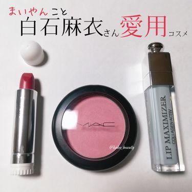 ディオール アディクト リップ マキシマイザー/Dior/リップグロス by かこ