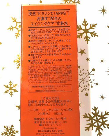 VC100エッセンスローション/ドクターシーラボ/化粧水を使ったクチコミ(2枚目)