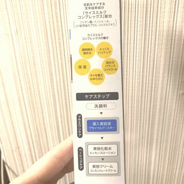 プライマルブースター/バリアリペア/ブースター・導入液を使ったクチコミ(2枚目)