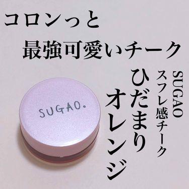 スフレ感チーク/SUGAO/ジェル・クリームチーク by しおちゃん🐰