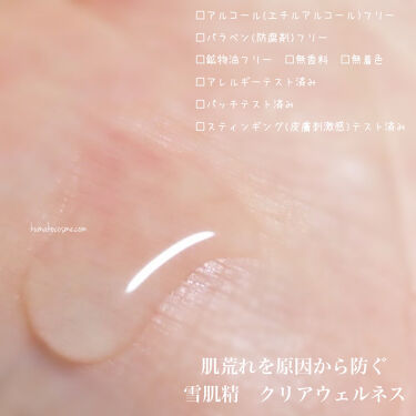 ピュア コンク/雪肌精 クリアウェルネス/化粧水を使ったクチコミ(5枚目)