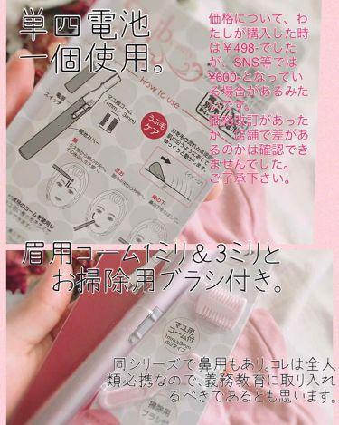 ニトリ フェイスシェイバー/ニトリ/その他グッズを使ったクチコミ(2枚目)