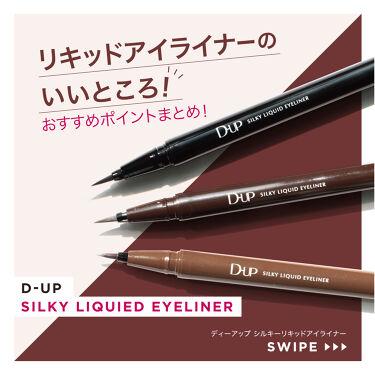 【新発売】シルキーリキッドアイライナーWP/D-UP/リキッドアイライナーを使ったクチコミ(1枚目)