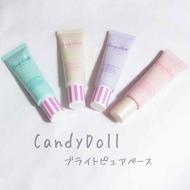 ✧ мai ✧さんの「CandyDoll(キャンディドール)ブライトピュアベース<化粧下地>」を含むクチコミ
