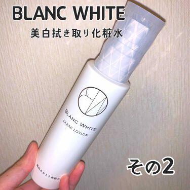 ブランホワイトホワイトニングローションリッチモイスト/BLANC WHITE/化粧水を使ったクチコミ(1枚目)