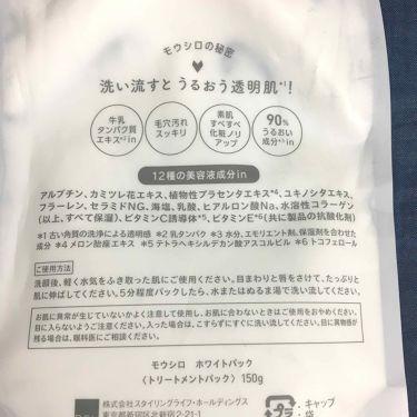ホワイトパック/モウシロ/洗い流すパック・マスクを使ったクチコミ(2枚目)