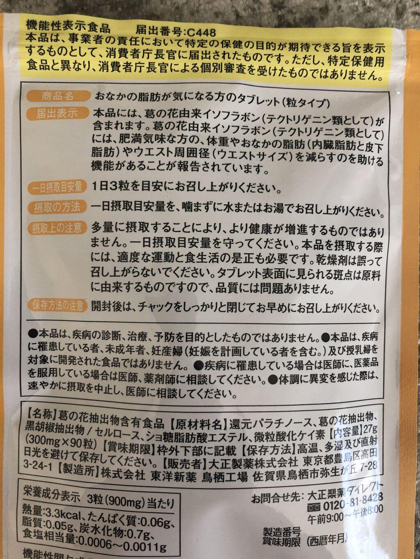 おなか 大正 脂肪 製薬 の 大正製薬「おなかの脂肪が気になる方のタブレット」お試し540円(83%割引)