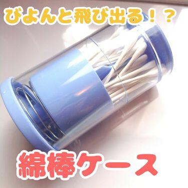 プッシュ式綿棒ケース/DAISO/その他を使ったクチコミ(1枚目)