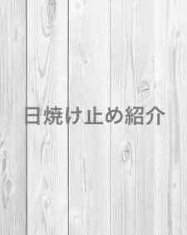 ビオレUV アクアリッチウォータリージェル /ビオレ/日焼け止め(ボディ用)を使ったクチコミ(1枚目)
