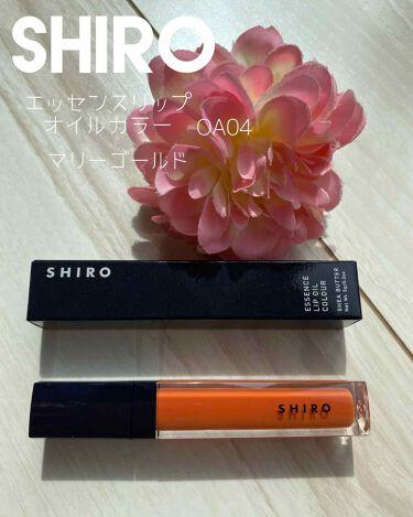 LIPSベストコスメ2020上半期カテゴリ賞 リップケア部門 第3位 SHIRO エッセンスリップオイルカラーの話題の口コミ・レビューの写真 (1枚目)