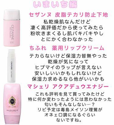 皮脂テカリ防止下地/CEZANNE/化粧下地を使ったクチコミ(4枚目)