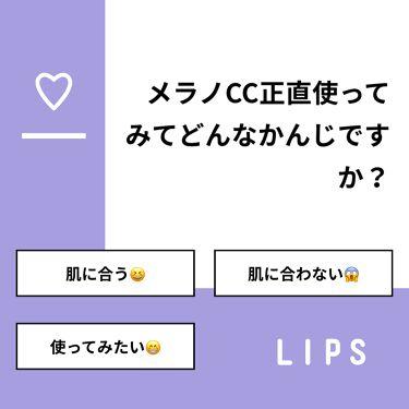 おとは on LIPS 「【質問】メラノCC正直使ってみてどんなかんじですか?【回答】・..」(1枚目)