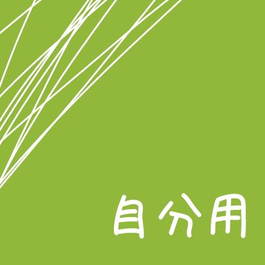 海藻 ヘア エッセンス しっとり/ラサーナ/アウトバストリートメントを使ったクチコミ(1枚目)