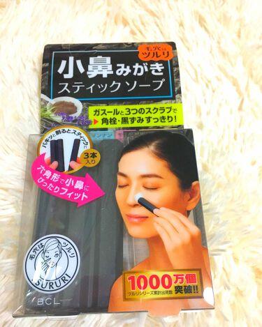 ひろろんさんの「ツルリ小鼻みがきスティックソープ<洗顔石鹸>」を含むクチコミ