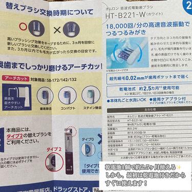 音波式電動歯ブラシ/オムロン/歯ブラシ・デンタルフロスを使ったクチコミ(4枚目)