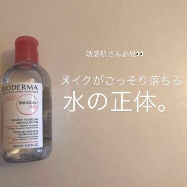 サンシビオ エイチツーオー D/ビオデルマ/リキッドクレンジング by nanako