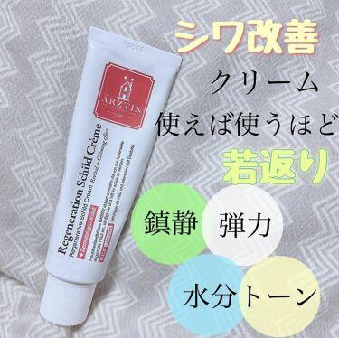 リジェネレイティブシールドクリーム(シルククリーム)/エルツティン/美容液を使ったクチコミ(1枚目)