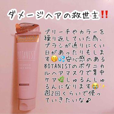 ボタニカルヘアマスク(ダメージケア)/BOTANIST/ヘアパック・トリートメントを使ったクチコミ(1枚目)