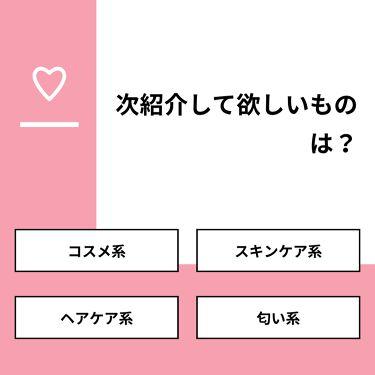るか🌙*゚ on LIPS 「【質問】次紹介して欲しいものは?【回答】・コスメ系:57.1%..」(1枚目)