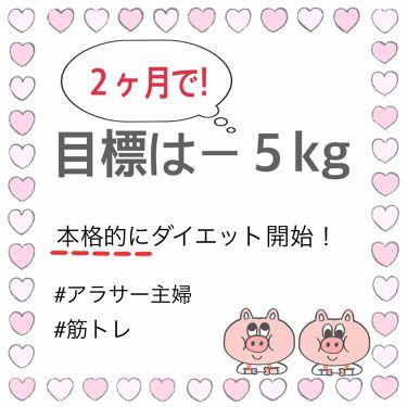 とりちゃん on LIPS 「ダイエット🐷【4日目】#産後ダイエット#とりちゃんスリム化計画..」(1枚目)