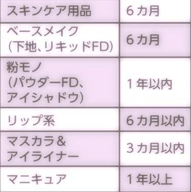 ♡YURA♡ on LIPS 「【みなさんはコスメの消費期限って知ってますか?】はいっ!!早速..」(2枚目)