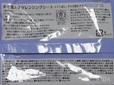 PUREQUA水で落とすクレンジング/PUREQUA(ピュアクア)/クレンジングシートを使ったクチコミ(3枚目)