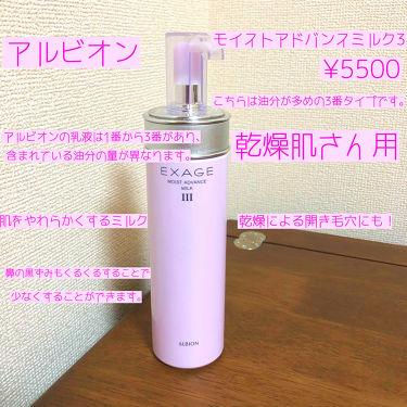 エクサージュ モイスト アドバンス ミルク III/ALBION/乳液を使ったクチコミ(2枚目)