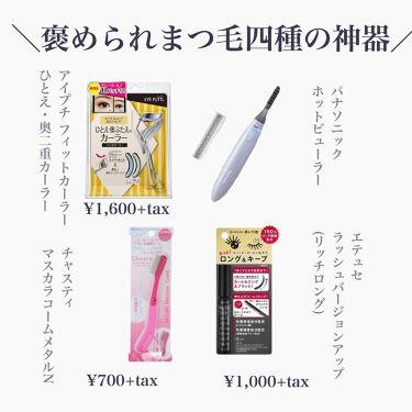 マスカラコームメタルN マゼンダP/チャスティ/その他化粧小物を使ったクチコミ(2枚目)