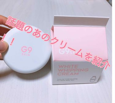WHITE WHIPPING CREAM(ウユクリーム)/G9/フェイスクリームを使ったクチコミ(1枚目)