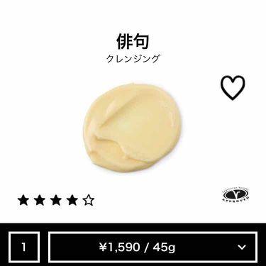 り子 🕊さんの「ラッシュ俳句<クレンジングクリーム>」を含むクチコミ