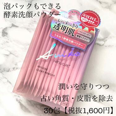 ムースクリアパウダー/SUIKO HATSUCURE/洗顔パウダーを使ったクチコミ(1枚目)
