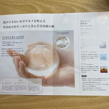 JEWELRY SOAP/METLLASSE(メトラッセ)/洗顔石鹸を使ったクチコミ(3枚目)